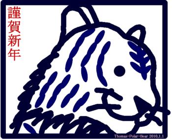 20100101年賀状.png