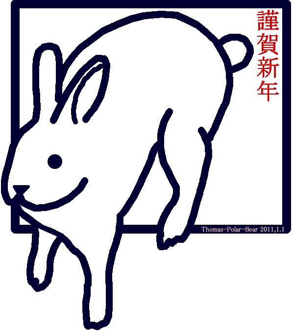 20110101年賀状うさぎ.png